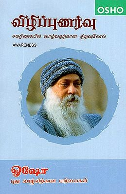 Vizhippunarvu- Awareness (Tamil)