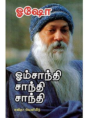 Om Shanthi Shanthi Shanthi (Tamil)