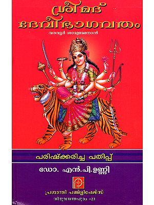 Srimad Devi Bhagavatham (Malayalam)