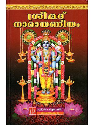 Srimad Narayaneeyam (Malayalam)