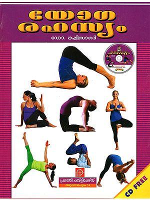 Yoga Rahasyam With CD (Malayalam)