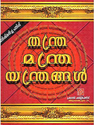 Thanthra-Manthra-Yanthrangal (Malayalam)