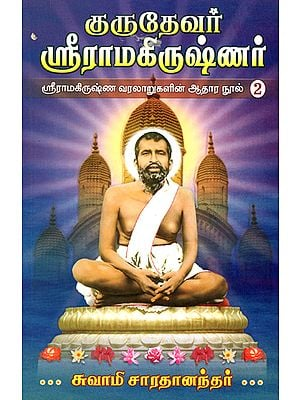 Gurudevar Sri Ramakrishnar- 2 (Tamil)