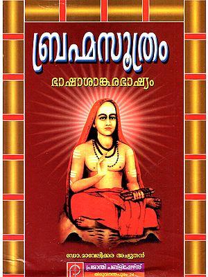 Brahma Sutra: Bhasha Sankara Bhashyam (Malayalam)