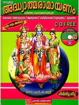 Adhyatma Ramayanam With CD (Malayalam)