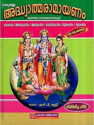 Adhyatma Ramayanam With CD (Malayalam)