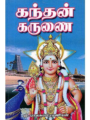 Kanthan Karunai (Tamil)