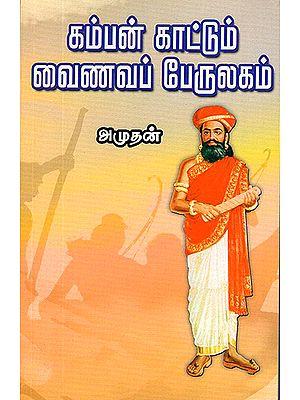 Kambar Kaattum Vainavap Perulagam (Tamil)