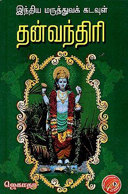 Indhiya Maruththuva Kadavul Danvanthri (Tamil)