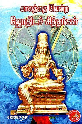 Kaalaththai Vendra Jothida Siddhargal (Tamil)