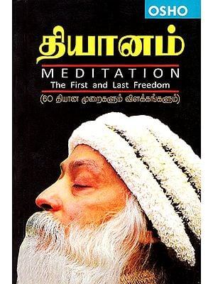Thiyanam- Meditation: The First and Last Freedom (Tamil)