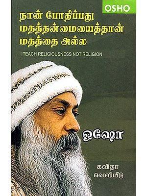 Naan Padhippathu Matha Thanmaiyaithan Mathathai Alla- I Teach Religiousness Not Religion (Tamil)