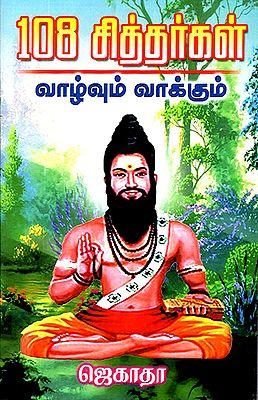 108 Siddhargal Vaazhvum Vaakkum (Tamil)