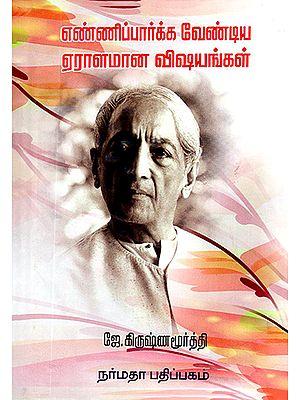 Ennee Paarka Vendiya Aeraalamana Vishayangal- Think on These Things (Tamil)