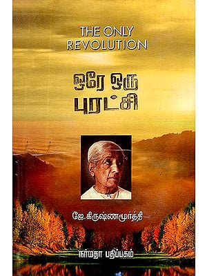 Ore Oru Purathchi- The Only Revolution (Tamil)