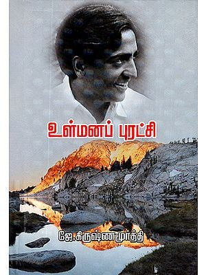 Ullmanap Purathchi- The Collected Works of J. Krishnamurti (Tamil)