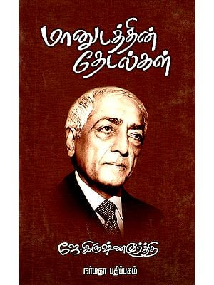 Maanudathin Thedalgal- Questions and Answers (Tamil)