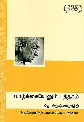 Vazhkaiennum Puththakkam- The Book of Life (Tamil)