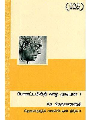 Porattaminri Vazha Mudiyuma?- Third Public Talk in Bombay on 28 February 1962 (Tamil)