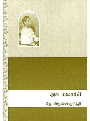 Aka Malarachi- Inward Flowering (Tamil)