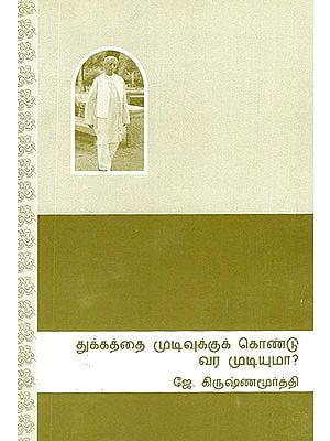 Dhukkatthai Mudivukku Konduvara Mudiyuma- Sixth Public Talk in Saanen, Switzerland on 18 July 1963 (Tamil)