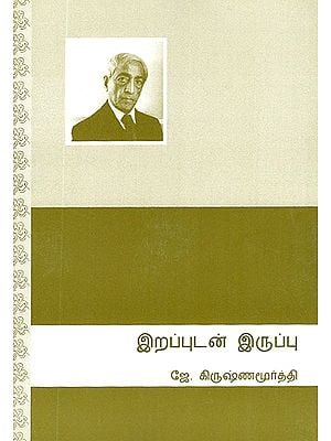 Irappudan Iruppu- To Live With Death (Tamil)