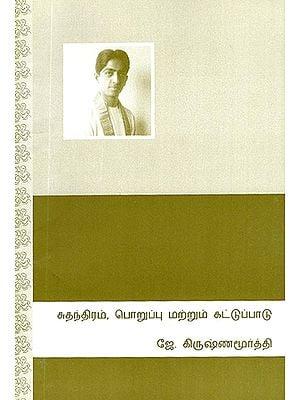 Sudhanthiram, Poruppu Matrum Kattuppadu- A Dialogue with the Students of  Rishi Valley School on 17 of December 1980 (Tamil)