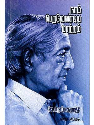 Naam Peravendiya Maatram- The Urgency of Change (Tamil)