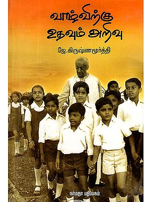 Vazhvirkku Udhavum Arivu- Krishnamurti on Education (Tamil)