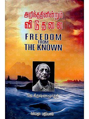 Arindadinindrum Viduthalai- Freedom From The Known (Tamil)