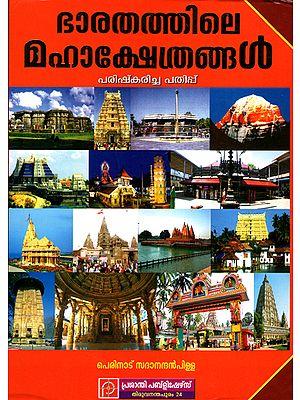 Barathathile Maha Kshethrangal (Malayalam)