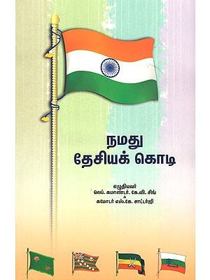 Our National Flag (Tamil)