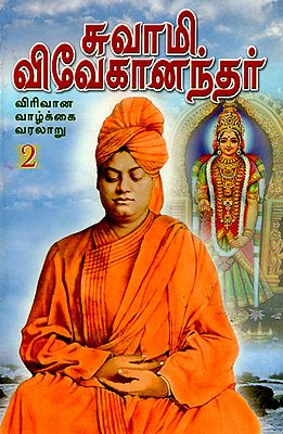 Swami Vivekanandar: Virivana Vazhkai Varalaru- 2 (Tamil)