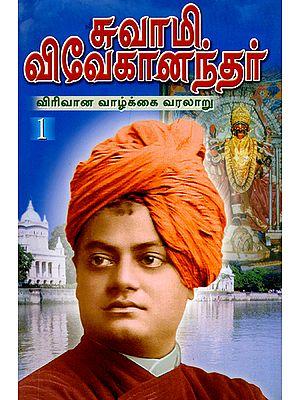 Swami Vivekanandar: Virivana Vazhkkai Varalaru- 1 (Tamil)