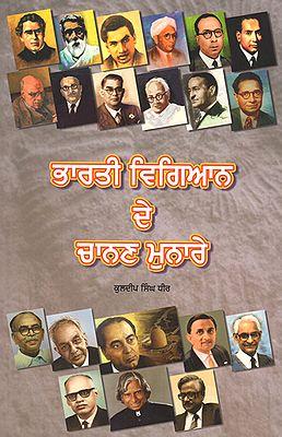 Bharti Vigyan De Chanan Munare (Punjabi)