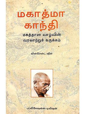 Mahatma Gandhi (An Old Book in Tamil)