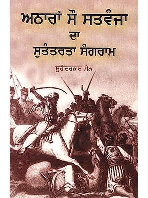 Independence Struggle of 1857 (Punjabi)