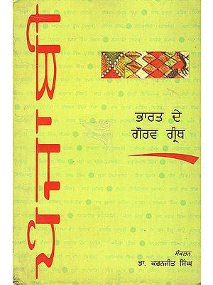 Gaurav Granth of India (Punjabi)