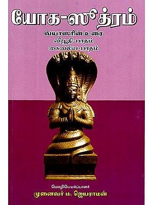 Yogasutra, Vyasabhasya, Vibhuti-pada & Kaivalya-pada (Tamil)