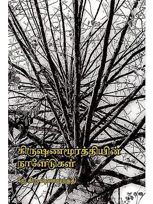 Krishnamurthiyin Naaledugal- Krishnamurti's Journal (Tamil)