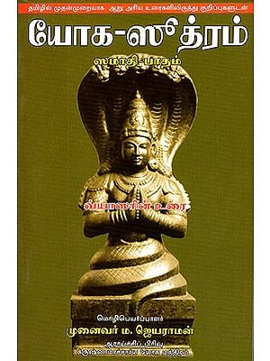 Yoga Sutra, Vyasa Bhashaya, Samadhipada (Tamil)