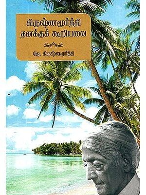 Krishnamurti Thanakku Kooriyavai (Tamil)