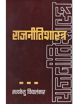 राजनीतिशास्त्र- Political Science