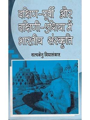 दक्षिण- पूर्वी और दक्षिणी- एशिया में भारतीय संस्कृति- Indian Culture in South-East and South-Asia