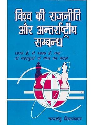 विश्व की राजनीति और अन्तर्राष्ट्रीय सम्बन्ध- World Politics and International Relations (1919-1945)