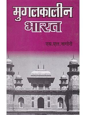 मुगलकालीन भारत- Mughal India