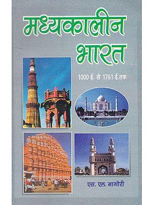 मध्यकालीन भारत- Medieval India (1000 AD to 1761 AD)