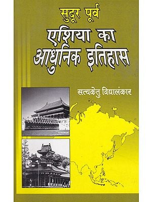 सुदूर पूर्व एशिया का आधुनिक इतिहास- Modern History of Distant Areas of Eastern and South Eastern Asia