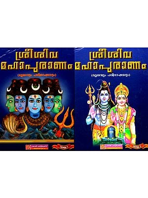 Sri Sivamahapuranam: Moolavum Paribhashayum in Malayalam (Set of 2 Volumes)
