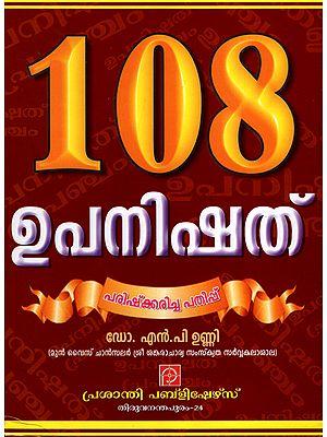 108 Upanishathu: Upanishath Prapanchan (Malayalam)